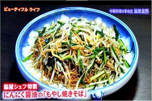 にんにく醤油 レシピ
